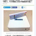 中国の日本語TV死亡のニュース!タイ バンコクでの日本語テレビにも影響が出ている感じです。