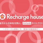 イケダハヤト氏が期間限定アシスタント宮崎さんと手掛け始めた『Airbnb(民泊)サロン』が面白そう。