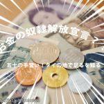 貨幣経済からぶらり途中下車して、見えてくるものとは...。(お金の奴隷解放宣言?!)
