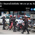 これって?!いいの???タイの警察キャンペーン???