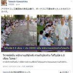 タイもボーナス時期です。あの有名企業もストライキ?!