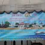 ワン・マカブーチャ(万仏節)の祝日に、タンブン・ガーオワットに行ってきましたよ。