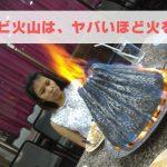 あなたはナコーンパトムのエビの火山蒸し焼きはもう食べたか?!