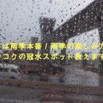 タイは雨季本番!雨季の楽しみ方とバンコクの冠水スポットを教えます!