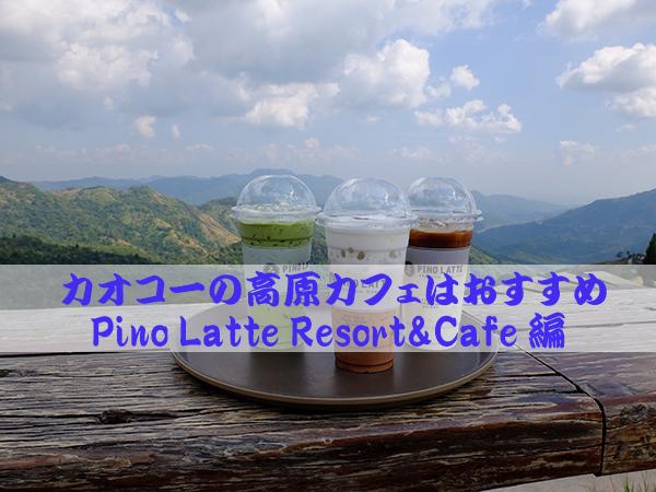雲海が見れるペッチャブーンのカオコー高原カフェシリーズ第一弾!