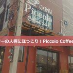 タイのペッチャブーン!街のおすすめカフェシリーズ第一弾!