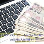 五十代ニートがクラウドソーシングでついに20万円突破?!