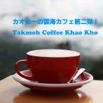 雲海が見れるペッチャブーンのカオコー高原カフェシリーズ第二弾!